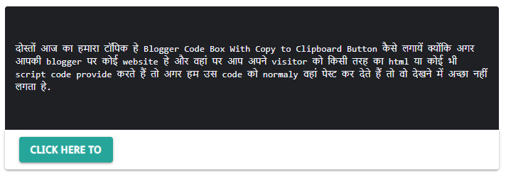 Blogger Code Box With Copy To Clipboard Button In Hindi