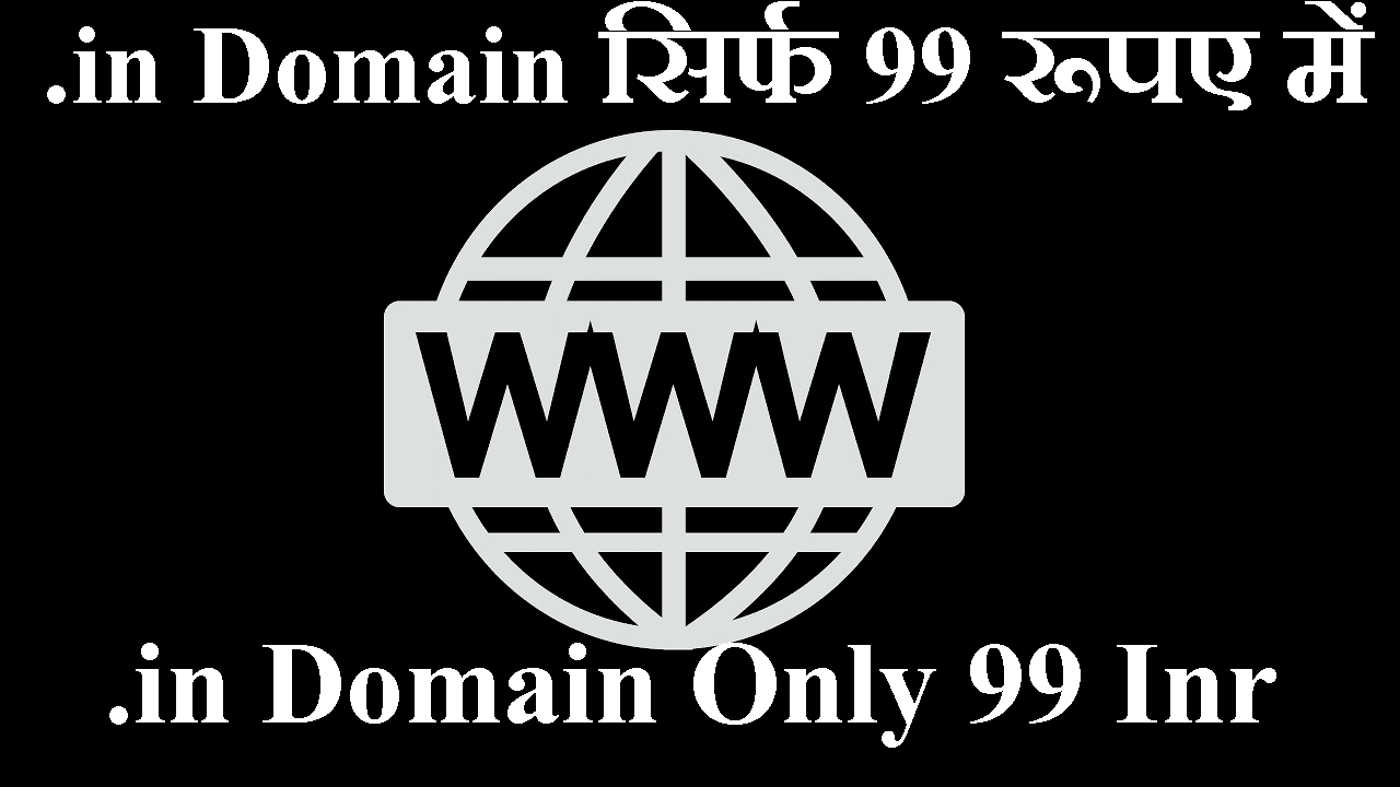 .in Domain सिर्फ 99 रूपए में | .in Domain Only 99 Inr
