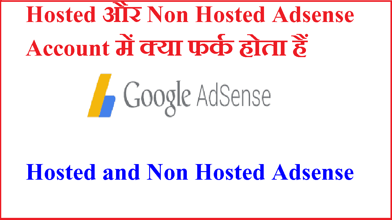Adsense Hosted Vs Non-Hosted Account में क्या फर्क