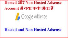 Hosted और Non Hosted Adsense Account क्या होता है ?