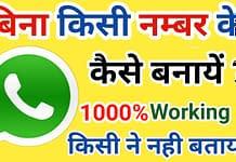 Fake Number Se Whatsapp कैसे बनायें 100 % गारेन्टी
