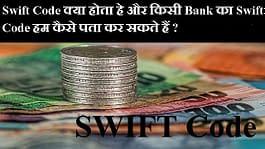 Swift Code क्या होता हे और किसी Bank का Swift Code हम कैसे पता कर सकते हैं ?