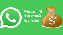 Whatsaap से पैसा कमाने के 4 तरीके