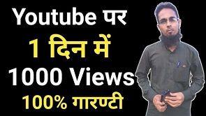 Youtbe Video पर रोजाना 500 Views कैसे लायें ? नया तरीका