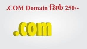 .COM Domain सिर्फ 250/- रुपये में .COM Domain Only 250/-Rs