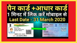 Pan Card को Aadhar Card से Link कैसे करें ? Link Pan With Aadhar