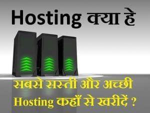 Web Hosting क्या है सबसे अच्छी और सस्ती Web Hosting कहाँ से ख़रीदें