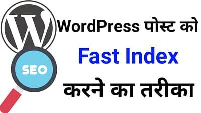 WordPress Posts को Fast Index करने का तरीका (Ping Lists)