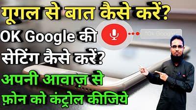 Google Assistant कैसे On करे ? Ok Google की setting कैसे On करें