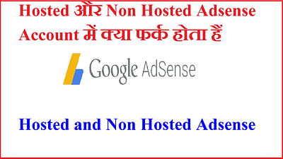 Hosted और Non Hosted Adsense Account क्या होता है ?