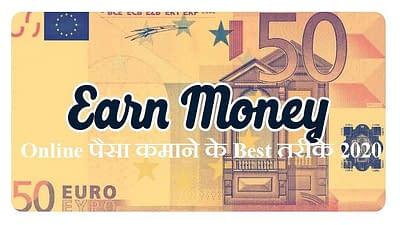 Online पैसा कमाने के Best तरीके 2020