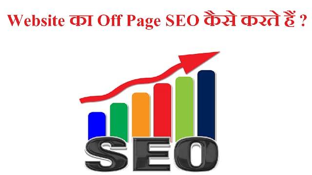 Off Page SEO कैसे करते हैं ? वेबसाइट On Page SEO की पूरी जानकारी