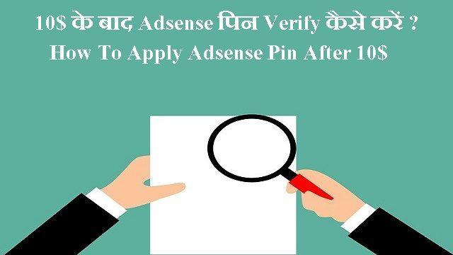 10$ के बाद Adsense पिन Verify कैसे करें ? How To Apply Adsense Pin After 10$