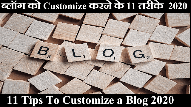 ब्लॉग को Customize करने के 11 तरीके 2020| 11 Tips To Customize a Blog 2020