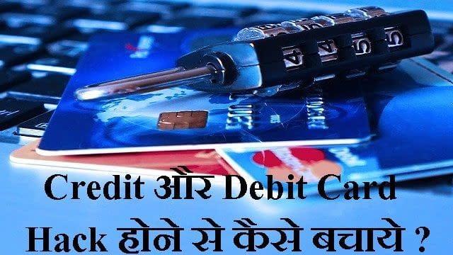 Credit और Debit Card Hack होने से कैसे बचाये ?