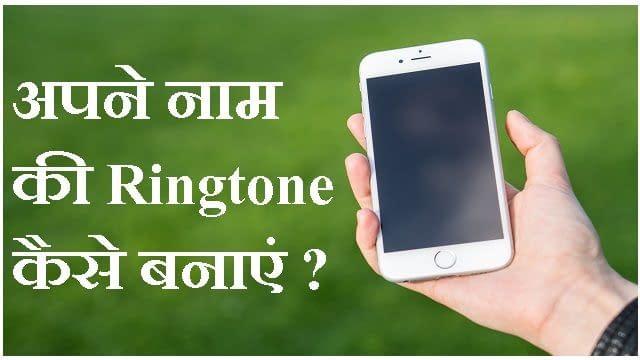 अपने नाम की Ringtone कैसे बनाएं ?