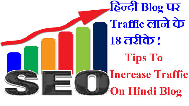 हिन्दी Blog पर Traffic लाने के 18 तरीके Tips To Increase Traffic On Hindi Blog