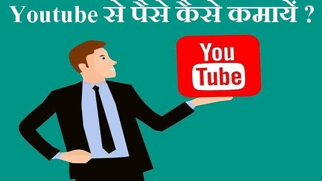 Youtube से पैसे कैसे कमायें ? How To Make Money On Youtube