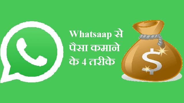 Whatsaap से पैसा कमाने के 4 तरीके !! पूरी जानकारी हिन्दी में