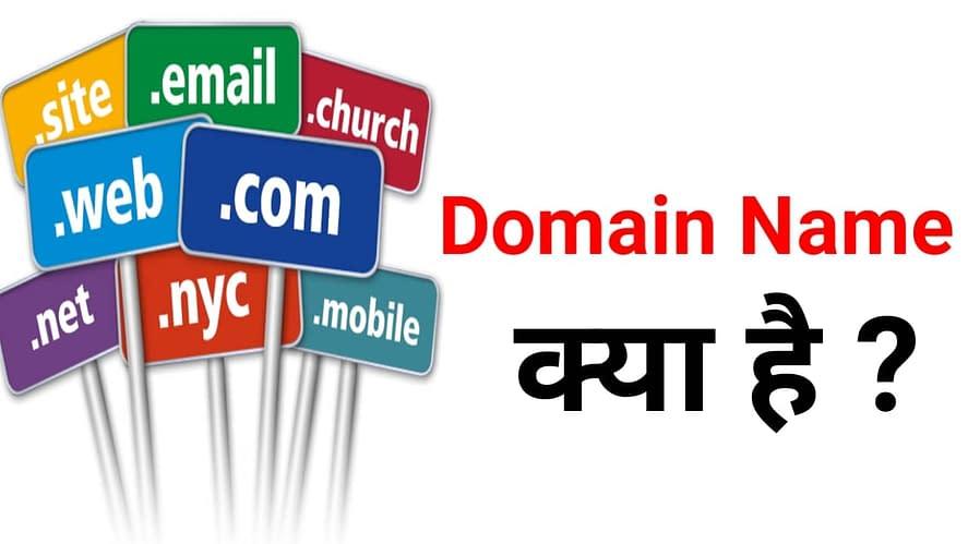 Domain Name क्या है पूरी जानकारी hindi में