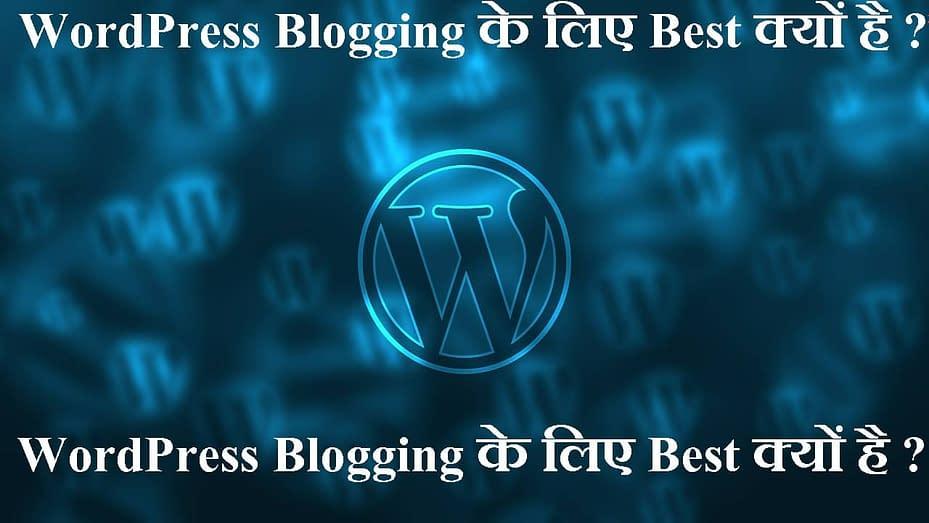 Wordpress क्या है ? What Is WordPress (Full Detail) 2020
