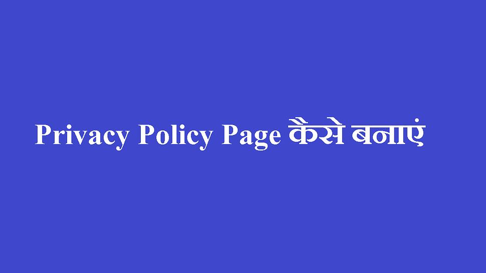 Privacy Policy Page कैसे बनाएं